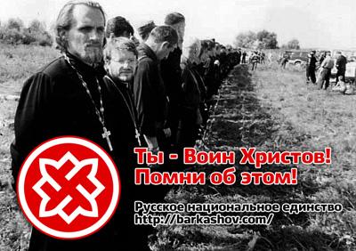 В России в этом году фашисты убили 19 человек и почти 100 ранили - Цензор.НЕТ 5759