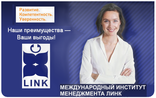 Институт менеджмента ЛИНК - одна из самых крупных школ бизнеса в России, у нас вы получите бизнес образование на международном уровне. Мы являемся партнером Открытого Университета Великобритании в СНГ.