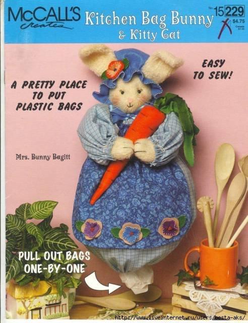 Домашки-это куклы для хранения полиэтиленовых пакетов выкладываю...