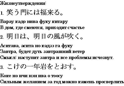 фуфайка детские стихи на японском языке белье можно