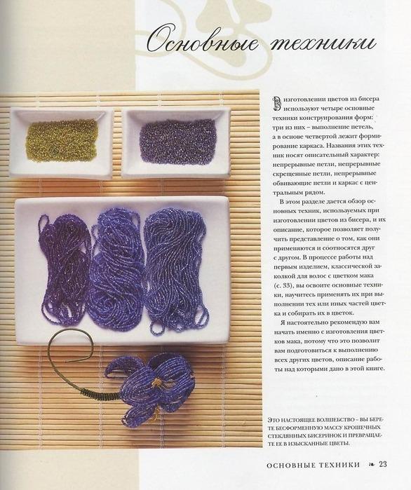 плетение из бисера цветы ирисы схемы - Сделай сам!