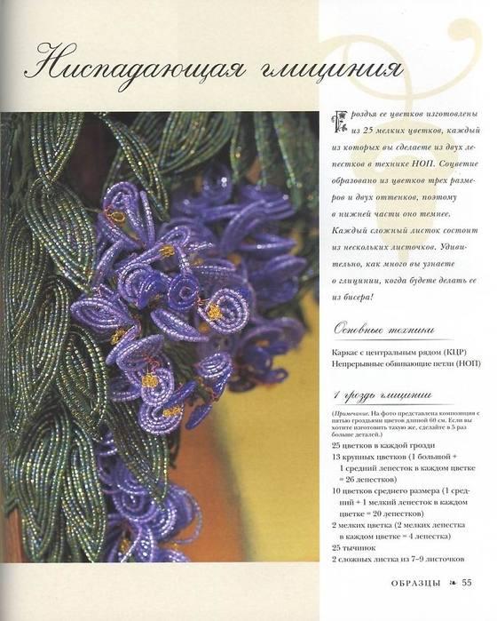 Цветы из бисера.  Прочитать целикомВ.