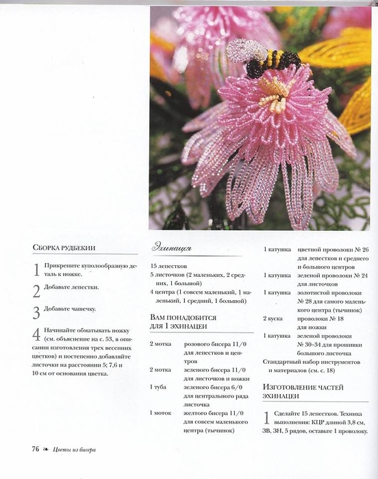 Цветы из бисера (книга).  Прочитать целикомВ.