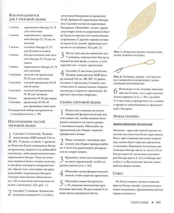 лист лилии из бисера схема - Всемирная схемотехника.