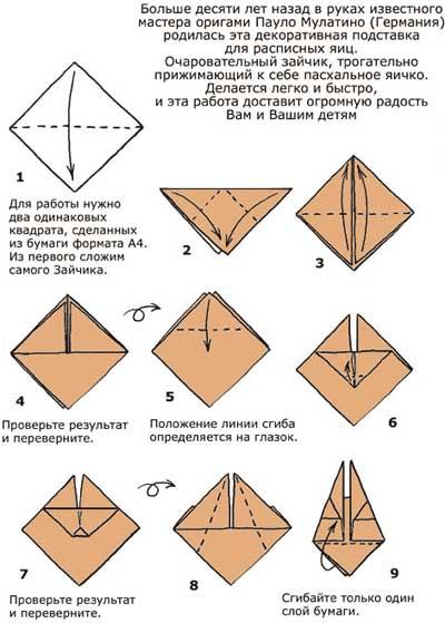 схемы модульного оригами, поделки из бумаги.  Своими.