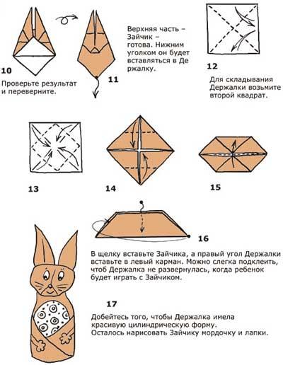 16 В щелку вставьте зайчика, а правый угол держалки вставьте в левый карман.  Наиболее интересные и популярные схемы...