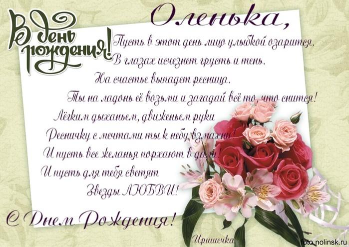 ВОСТОЧНО-ЕВРОПЕЙСКАЯ ОВЧАРКА ВЕОЛАР ВЕРОН ВЕРНЫЙ РЫЦАРЬ - Страница 3 42668296_Olenka_S_Dnem_Rozhdeniya__2