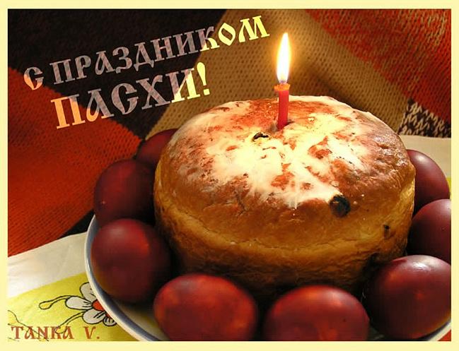 24-04-2011, 15:21.  Светлое Христово Воскресенье - Пасха - для православных христиан всего мира главное событие года.