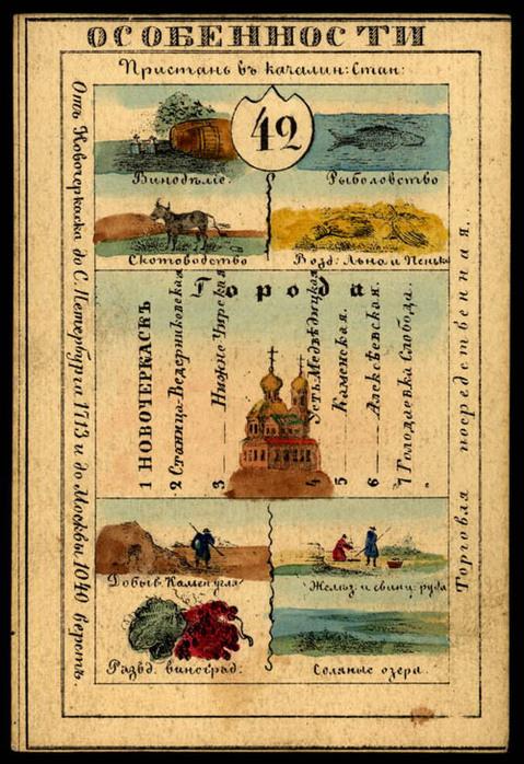 Земля донских казаков — открытка из