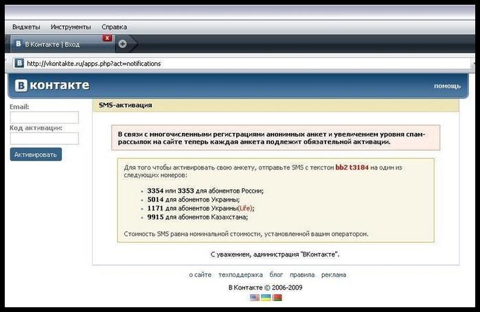 Взаимоотношение: код активации при входе на сайт в контакте.