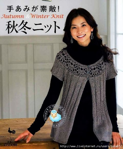 Японский журнал по вязанию Ondori.  Autumn & Winter Knit 2008.