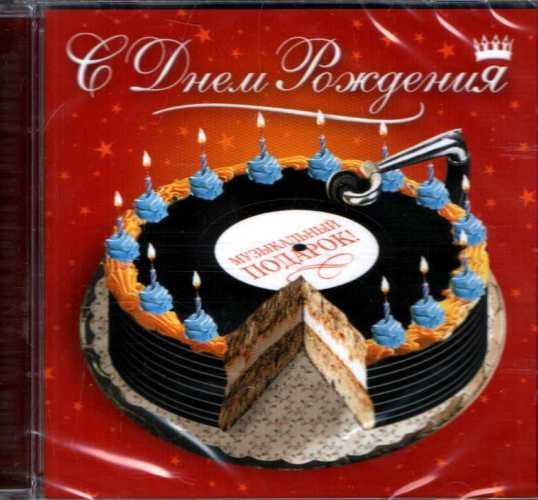 Поздравление с днем рождения для радио