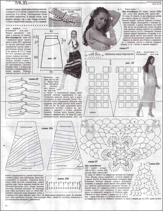 Вязание крючком журнал мод 515 89