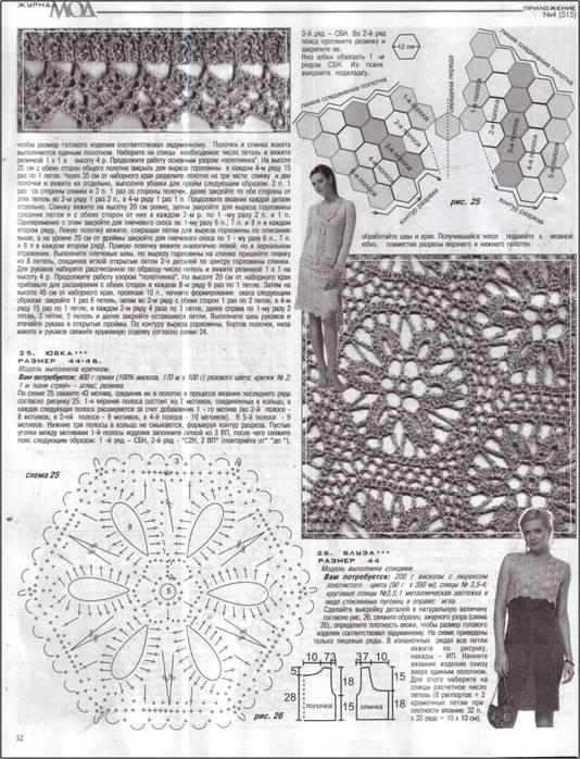 Вязание крючком журнал мод 515 66
