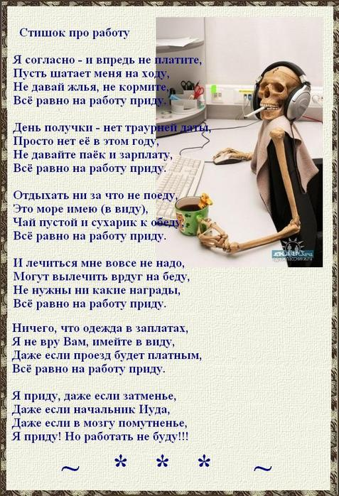 Читать смешные стих стихи