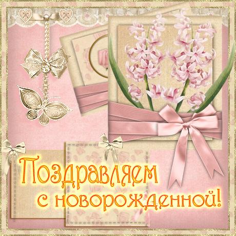 открытки для дочки: