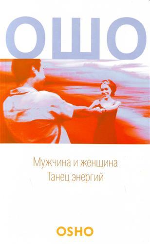 Обложка книги Мужчина и женщина. Танец энергий / Man and Woman: The Dance of Energies