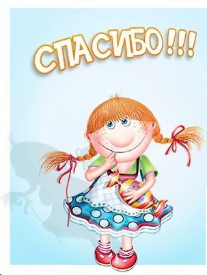 http://img0.liveinternet.ru/images/attach/c/0/45/904/45904869_spasibo1.JPG