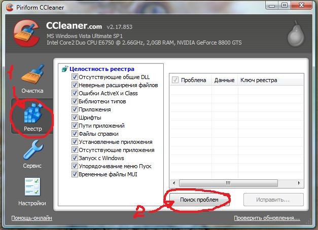 CCleaner - очистка реестра. чистка реестра скачать программу ccleaner.