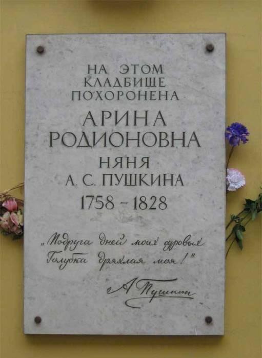 На кладбище захоронены многие выдающиеся деятели русской науки и искусства.  Здесь находилась первая могила Тараса...
