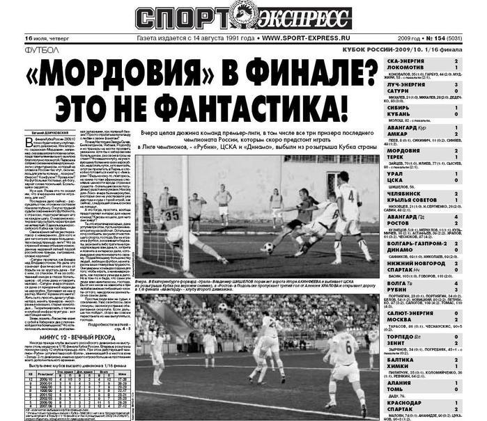 Советский спорт vs спорт экспресс