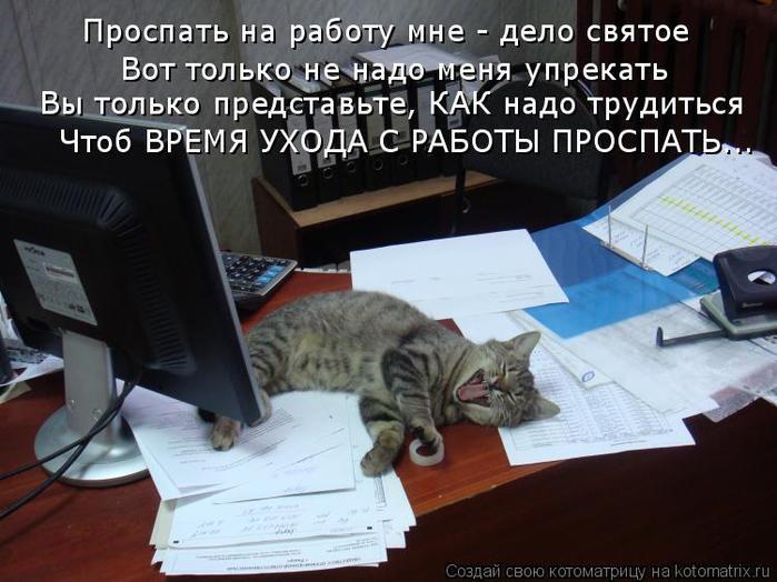 Открытки устал работать