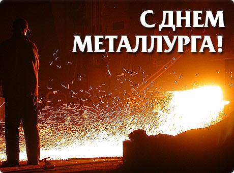 http://img0.liveinternet.ru/images/attach/c/0/46/486/46486080_s_dnem_metal_.jpg