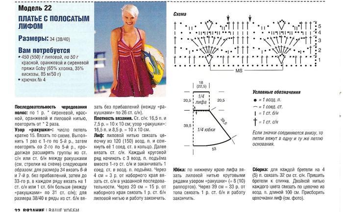Описание: Сарафан - Вязание крючком для детей.