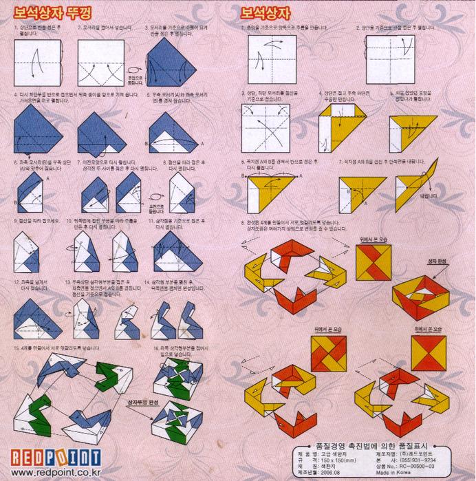 коробочка оригами схема.