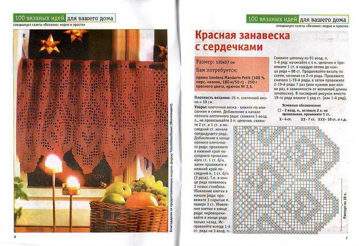 Вязанные крючком штора и абажур для настольной лампы.  Схема и русскоязычное описание вам в помощь.
