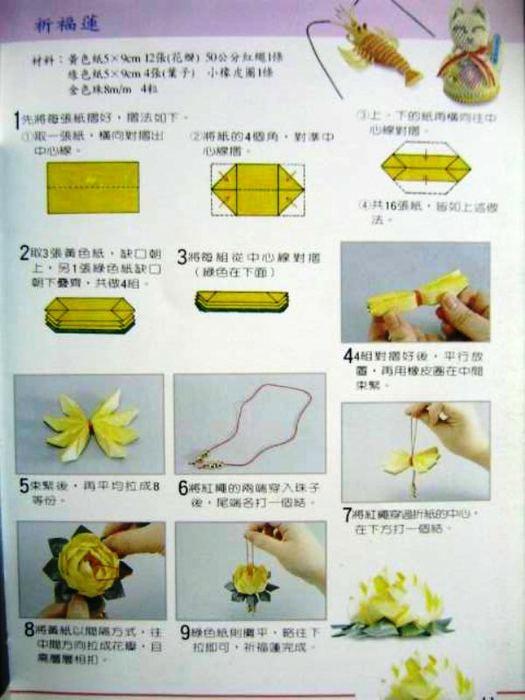 """Схемы оригами -Цветок  """"Лотос """" / Flower Lots."""