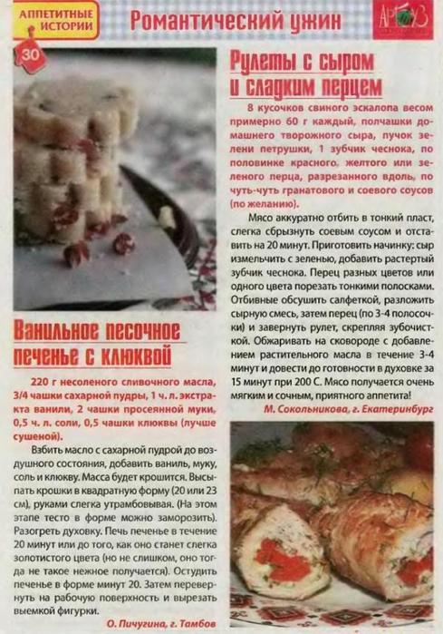 """Рецепты и советы для романтического ужина. от журнала  """"Аппетитные..."""