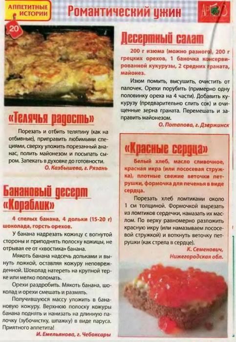Рецепты романтического ужина в мультиварке