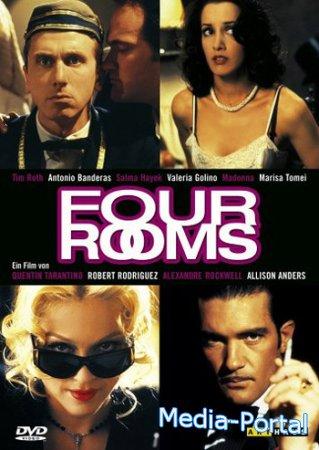 Четыре комнаты / Four Rooms
