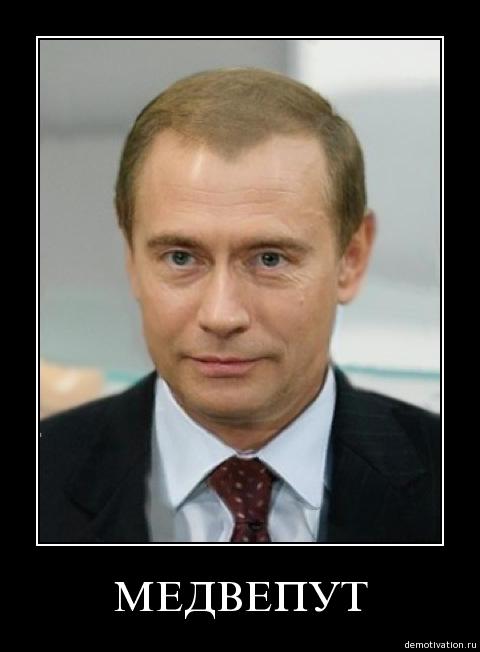 http://img0.liveinternet.ru/images/attach/c/0/47/638/47638464_medveput.jpg
