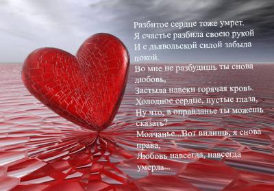 Поздравление про два сердца