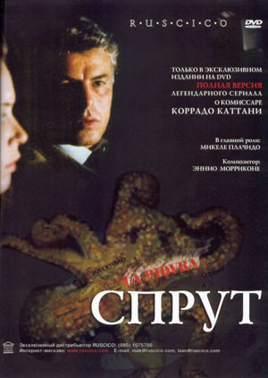 Спрут (сериал, 1984) DVDRip (1 сезон,6 серий)