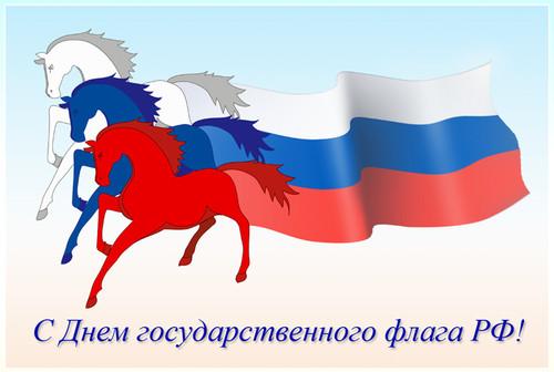 План праздничных мероприятий, посвященных Дню Государственного флага РФ. 22 августа 2012 года