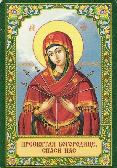 """Семистрельная икона Божьей Матери.  Молитва перед иконой Пресвятой Богородицы, именуемой  """"Умягчение злых сердец """" или..."""
