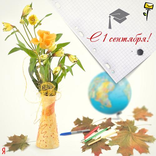 Поздравления с учебным годом 1 класс 16