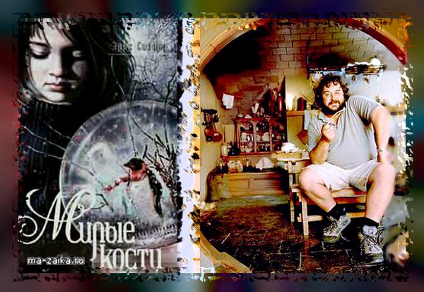 Кадры и постеры из фильма милые кости