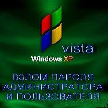 Как обойти пароль администратора и пользователя при входе в WINDOWS XP Vist