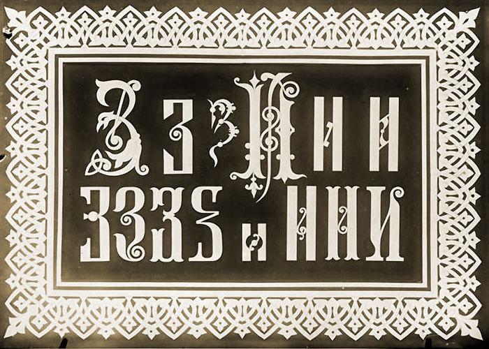 Старославянская Азбука Видео