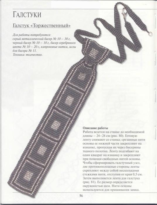 """Источник: книга Е. Артынской  """"Бисер.  Сумочки для телефонов.  Шапочки.  Галстуки """"."""