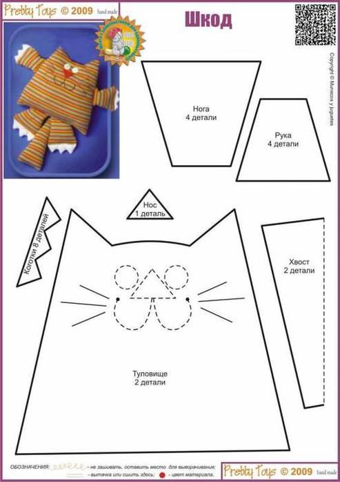 Выкройки для шитья мягких игрушек - котов. очень много разных котов.