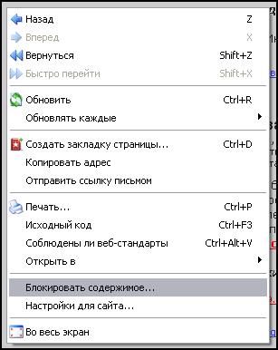 programma-otklyucheniya-vsplivayushih-porno-okonchanie