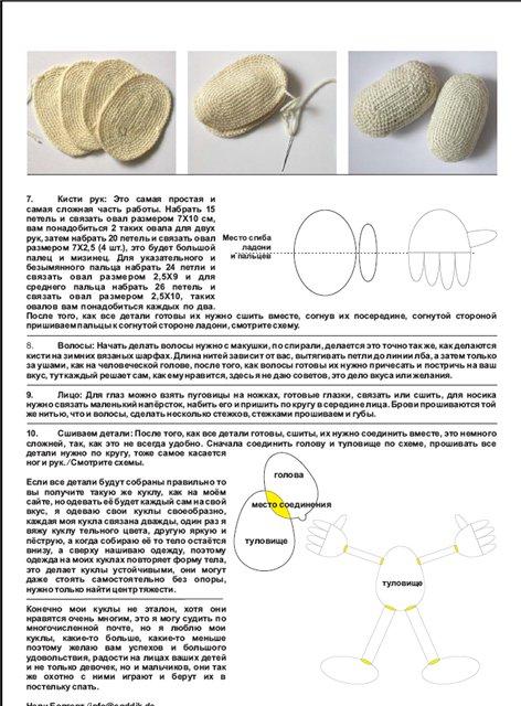 Вязание кукол амигуруми со схемами 648