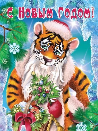 Год тигра новые поздравления