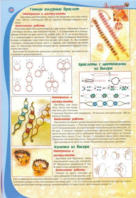 браслеты из бисера схемы сложные - Лучшие схемы и описания для всех.