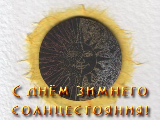 http://img0.liveinternet.ru/images/attach/c/0/52/745/52745893_winter_solstice.jpg
